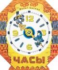 Вольт Суслов - Часы обложка книги