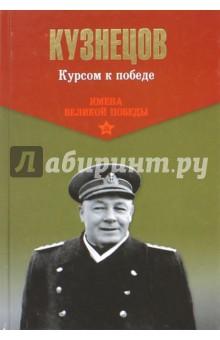 Курсом к победе - Николай Кузнецов