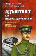 Болгарин, Северский - Адъютант его превосходительства обложка книги