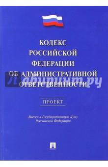 Кодекс РФ об административной ответственности. Проект - Кононов, Лихарев, Старостин