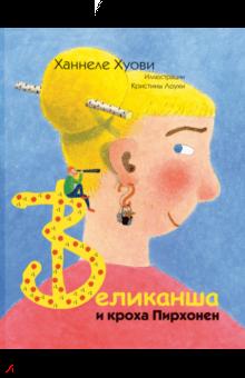 Великанша и кроха Пирхонен - Ханнеле Хуови