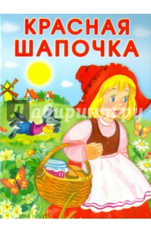 Купить Шарль Перро: Маленькие сказочки. Красная Шапочка. Кот в сапогах ISBN: 978-5-9951-2450-4