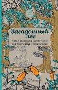 Загадочный лес. Мини-раскраска-антистресс для творчества и вдохновения обложка книги