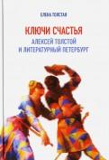 Елена Толстая - Ключи счастья. Алексей Толстой и литературный Петербург обложка книги