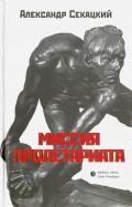 Александр Секацкий: Миссия пролетариата. Философские и политические очерки
