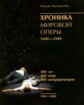 Михаил Мугинштейн: Хроника мировой оперы 16002000. 19012000