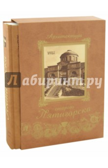Архитектура старого Пятигорска (кожа)