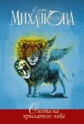 Елена Михалкова: Охота на крылатого льва