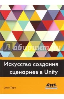 Искусство создания сценариев в Unity - Алан Торн