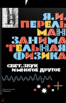 Яков Перельман - Занимательная физика. Свет, звук и многое другое. Книга 2
