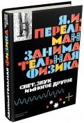 Яков Перельман: Занимательная физика. Свет, звук и многое другое. Книга 2