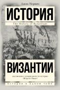 Джон Норвич: История Византии