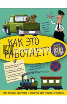Купить Вячеслав Ликсо: Как это работает ISBN: 978-5-17-094729-4
