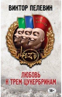 Любовь к трем цукербринам - Виктор Пелевин