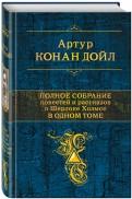 Артур Дойл - Полное собрание повестей и рассказов о Шерлоке Холмсе в одном томе обложка книги