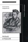 Константин Азадовский: Рильке и Россия. Статьи и публикации