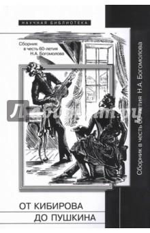 Купить От Кибирова до Пушкина. Сборник в честь 60-летия Н. А. Богомолова ISBN: 978-5-86793-840-6