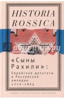 Купить О. Минкина: Сыны Рахили . Еврейские депутаты в Российской империи. 1772-1825 ISBN: 978-5-86793-901-4