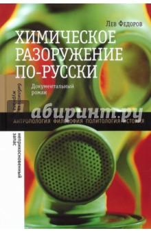 Химическое разоружение по-русски - Лев Федоров