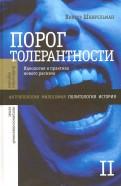 Виктор Шнирельман: Порог толерантности. Идеология и практика нового расизма. В 2х томах. Том 2