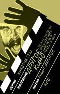 Рашит Янгиров: Другое кино. Статьи по истории отечественного кино первой трети ХХ века