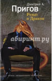 Ренат и Дракон - Дмитрий Пригов