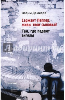 Сержант Пеппер, живы твои сыновья! Там, где падают ангелы - Вадим Демидов