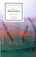 Николай Звягинцев - Улица Тассо. Стихотворения обложка книги