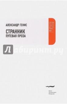 Купить Александр Генис: Странник. Путевая проза ISBN: 978-5-86793-876-5
