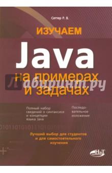 Изучаем Java на примерах и задачах - Р. Сеттер
