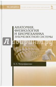 Анатомия, физиология и биомеханика зубочелюстной системы. Учебное пособие - Валентина Митрофаненко