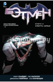 Бэтмен. Книга 3. Смерть семьи - Снайдер, Тайнион