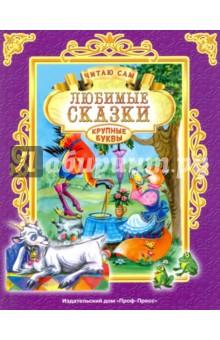 Купить Любимые сказки ISBN: 978-5-378-25652-5