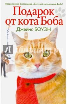 Купить книгу уличный кот боб