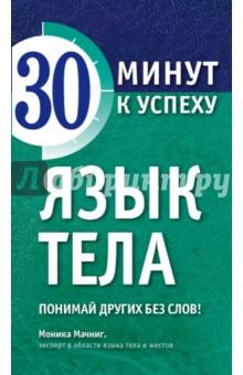 Купить Моника Мачниг: Язык тела. Понимай других без слов! ISBN: 978-5-699-83355-9