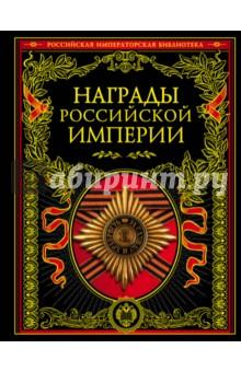 Купить Награды Российской империи ISBN: 978-5-699-73968-4