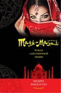 Индира Макдауэлл - Тадж-Махал. Роман о бессмертной любви обложка книги