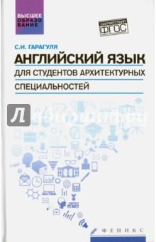 Купить Сергей Гарагуля: Английский язык для студентов архитектурных специальностей. Учебник ISBN: 978-5-222-26480-5