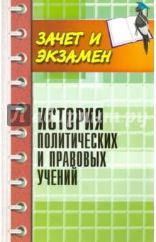 Купить Максим Васьков: История политических и правовых учений ISBN: 978-5-222-26742-4