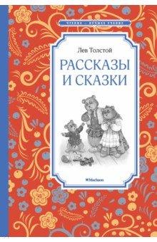 Рассказы и сказки - Лев Толстой