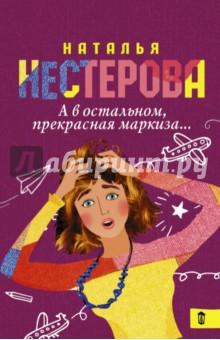А в остальном, прекрасная маркиза... - Наталья Нестерова