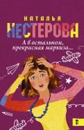 Наталья Нестерова: А в остальном, прекрасная маркиза...