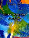 Алена Захарова: Мечты сбываются однажды.... Сборник стихотворений