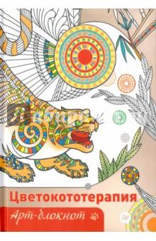 Купить Янина Миронова: Арт-блокнот. Цветокототерапия ISBN: 978-5-496-02178-4