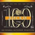 Ольга Ивенская: Виски: 100 правил, историй, рецептов