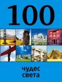 Татьяна Кигим: 100 чудес света