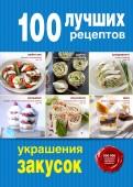 Бразовская, Голенков, Пригорчик: 100 лучших рецептов украшения закусок