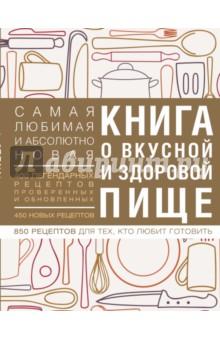 Книга о вкусной и здоровой пище - Ефимов, Куткина, Ратушный