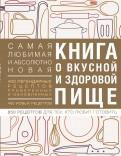 Ефимов, Куткина, Ратушный: Книга о вкусной и здоровой пище