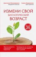 Пономаренко, Лавриненко: Измени свой биологический возраст. Back to 25